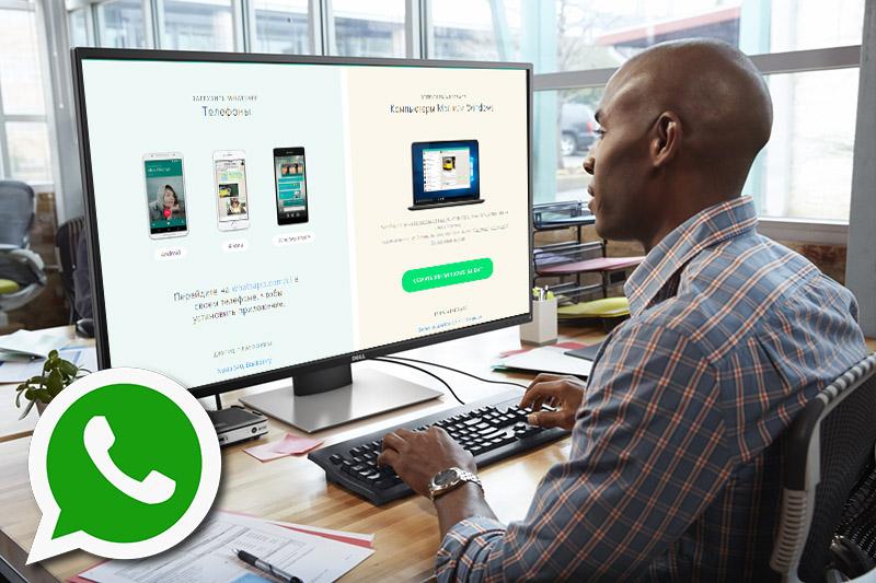 whatsapp-dlya-kompyutera