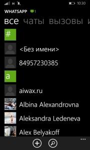 WhatsApp для Nokia скачать бесплатно