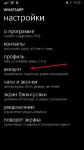kak-stat-nevidimym-v-programme-whatsapp