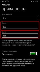 kak-stat-nevidimym-v-programme-whatsapp-5