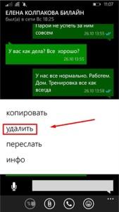 kak-udalit-soobshheniya-perepisku-v-whatsapp