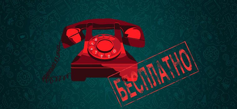Бесплатные звонки WhatsApp — сколько они стоят