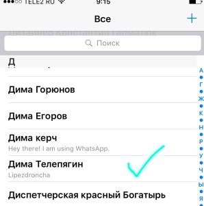 Установить Ватсапп на Андроид