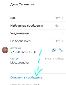 Установка Ватсапп на Андроид