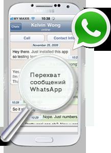 Перехват чужих сообщение ватсап