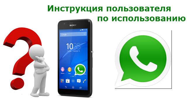 whatsapp-instrukciya-polzovatelya-po-ispolzovaniyu