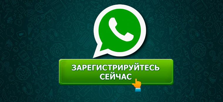 Whatsapp - регистрация в Ватсап приложении