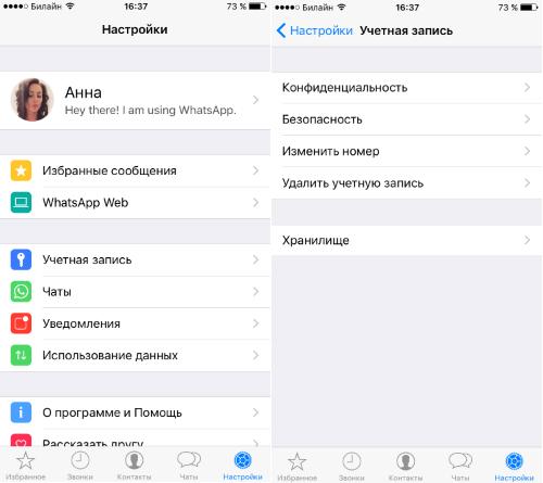 blokirovka-kontaktov-v-whatsapp-na-android-i-iphone