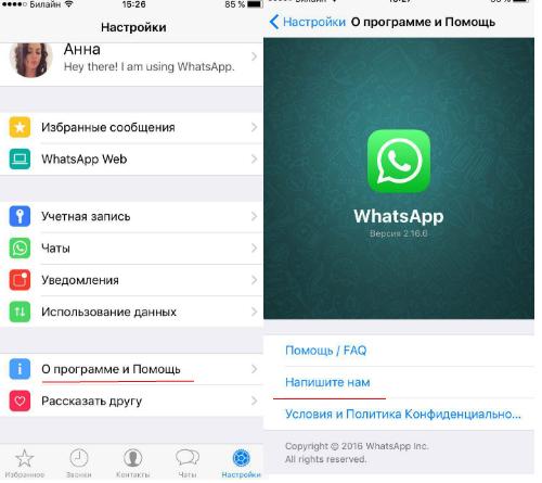 kak-zablokirovat-whatsapp-pri-potere-ili-krazhe-telefona
