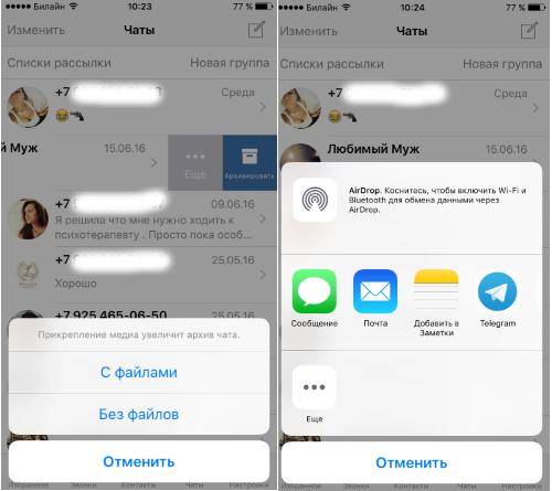 kak-prochitat-chuzhuyu-perepisku-whatsapp