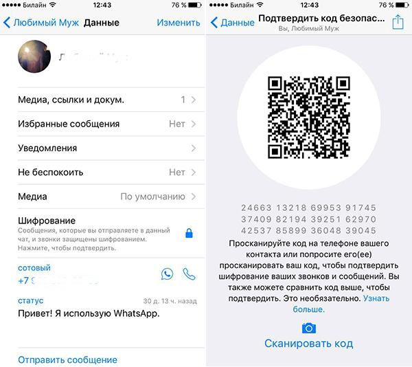 whatsapp-skvoznoe-shifrovanie