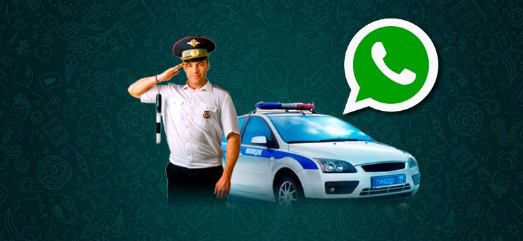 WhatsApp теперь сотрудничает с ГИБДД