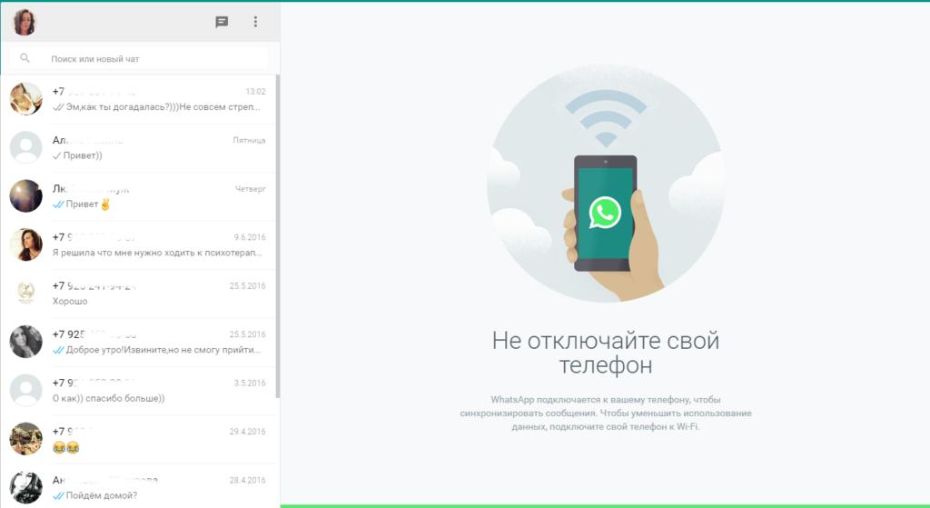 whatsapp-web-servis-vatsapp-veb-v-brauzere