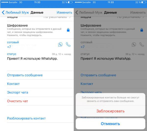 chernyj-spisok-whatsapp-kak-polzovatsya