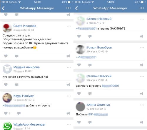 kak-vstupit-i-najti-nuzhnuyu-gruppu-v-whatsapp
