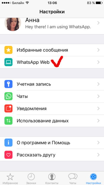 whatsapp-web-dlya-kompyutera-chto-novogo-2500