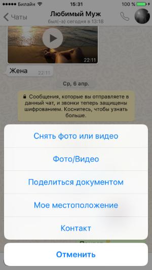 kak-otpravit-mediafajly-i-kartinki-v-votsape-1700