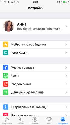 .20-sovetov-polzovatelyam-whatsapp