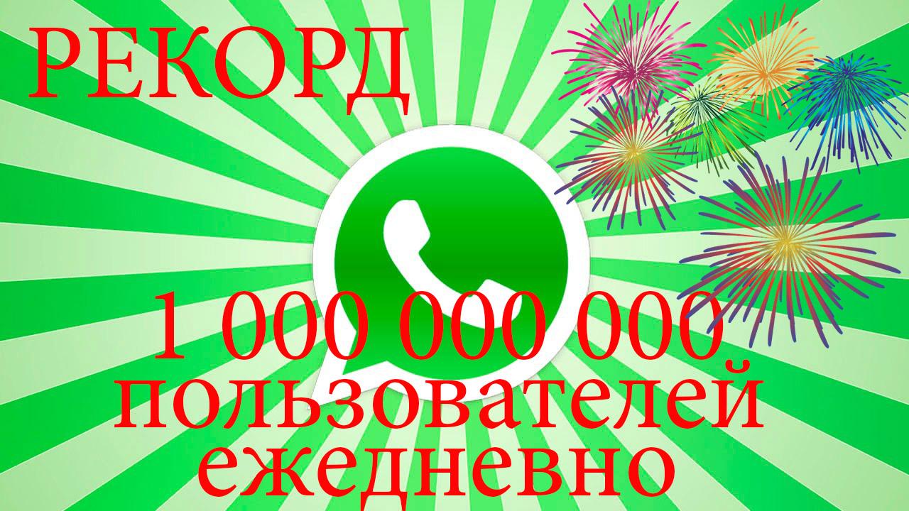 rekord-ezhednevnaya-auditoriya-whatsapp-prevysila-1-milliard